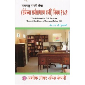 Ashok Grover & Company's (MCSR) Maharashtra Civil Services (General Conditions Of Services) Rules,1981 in Marathi by Adv. S. V. Kulkarni