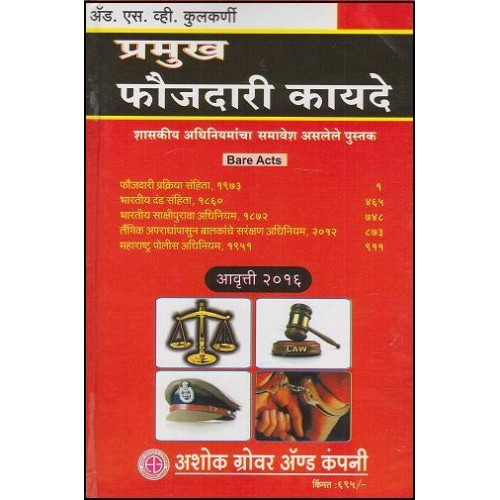 Adv. S. V. Kulkarni's Criminal Major Acts(Marathi- HB) by Ashok Grover & Co., 2016 Edn