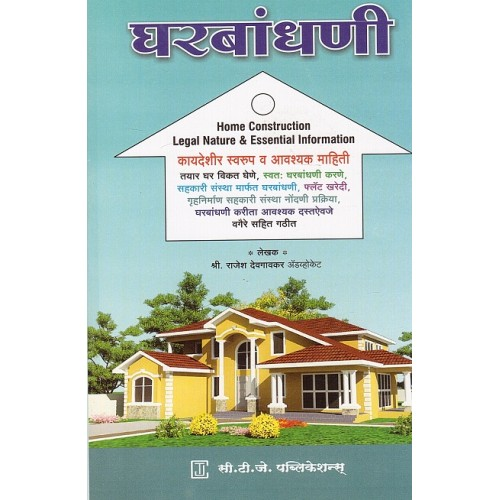 CTJ Publication's Home Construction Legal Nature & Essential Information [Marathi] |  by Adv. Rajesh Devgaokar, 2017 Edition.