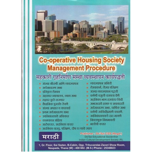 Co-operative Housing Society Management Procedure in Marathi by De'Sai CDS [Regd.]