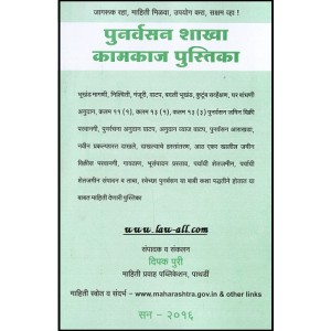 Mahiti Pravah Publication's Legal Guide to Working of Rehabilitation Department in Marathi | पुनर्वसन शाखा कामकाज पुस्तिका by Deepak Puri
