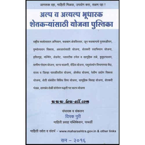 Mahiti Pravah Publication's Handbook on Government Schemes for Small Land Owners & Farmers [Marathi] by Deepak Puri