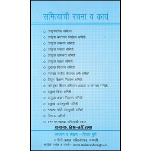 Mahiti Pravah Publication's Handbook on Formation of Various Committees & It's Working [Marathi] | समित्यांची रचना व कार्य by Deepak Puri
