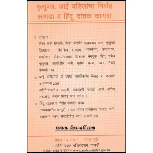 Mahiti Pravah Publication's Legal Handbook on Wills, Welfare of Parents Act & Hindu Adoption Act [Marathi] by Deepak Puri
