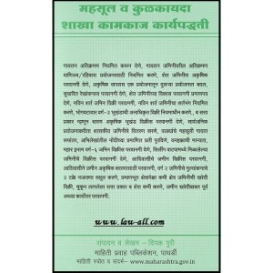Mahiti Pravah Publication's Guide to Working Methods of Revenue & Tenancy Department [Marathi] | महसूल व कुळकायदा शाखा कामकाज पद्धती by Deepak Puri