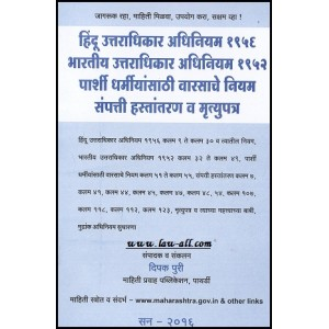 Mahiti Pravah Publication's Legal Handbook on Succession (Hindu, Indian, Parsi), Wills & Transfer of Property [Marathi] by Deepak Puri