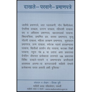 Mahiti Pravah Publication's Handbook on Certificates, Lincenses and Statements [Marathi] | Dakhale, Parvane & Pramanpatre by Deepak Puri