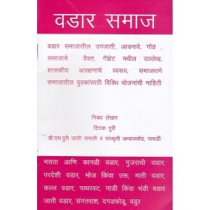 Search - Tag - Vadar Samaj