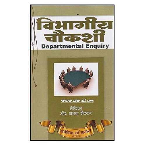 Departmental Enquiry [Marathi] | Adv. Abhaya Shelkar | Nasik Law House