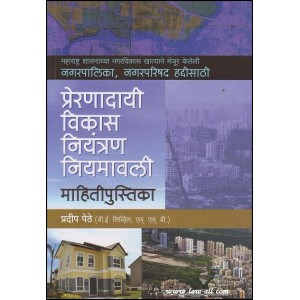 Sakal Prakashan's Guide to Pune Municipal Corporation's (PMC) Development Control Rules, 1987 (DCR) Translated in Marathi by Pradeep Pethe