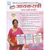 ABC Publication's How to Calculate Income Tax Correctly ? | योग्य आयकराची गणना कशी करावी ? Marathi Edition by A. N. Agrawal, Rajesh Agarwal