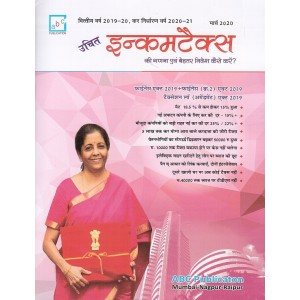 ABC Publication's ABC of Income Tax & Investment 2020 in Hindi by CA. A. N. Agrawal
