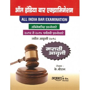 Arati & Com's All India BAR Examination 2018 (AIBE) (Marathi) by K Shreeram