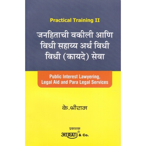 Aarti & Co.'s Practical Training II : Public Interest Lawyering [PIL], Legal Aid and Para Legal Services [Marathi] by K. Shreeram