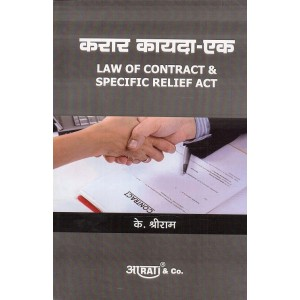 Aarti & Company's Law of Contract & Specific Relief Act Marathi [Karar Kayda - Ek] by K. Shreeram| करार कायदा - एक
