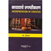 Aarti & Company's Interpretation of Statutes [Marathi - kaydyache Spashtikaran] by K. Shreeram