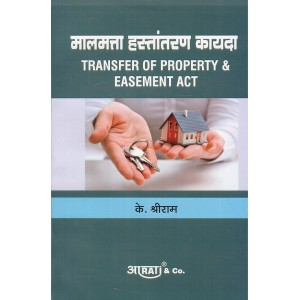 Aarti & Company's Transfer of Property & Easement Act [Marathi - Malmatta Hastantaran Kayda] by K. Shreeram | मालमत्ता हस्तांतरण कायदा