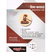 Aarti & Co.'s Insurance Law (Marathi-Vima Kayda | विमा कायदा ) by Kaustubh Khorwal