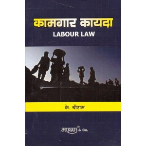 Aarti & Co.'s Labour Law [Marathi] by K. Shreeram | कामगार कायदा