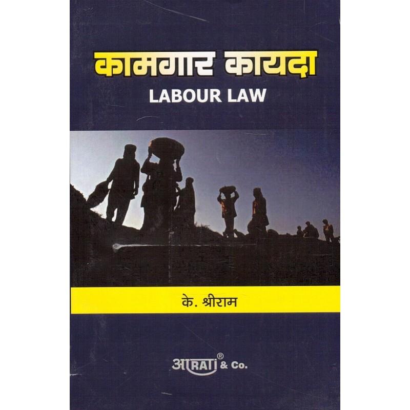 Aarti & Co 's Labour Law [Marathi] by K  Shreeram | कामगार