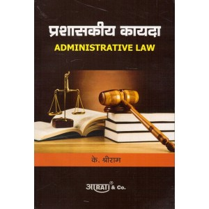 Aarti & Company's Administrative Law in Marathi by K. Shreeram | प्रशासकीय कायदा