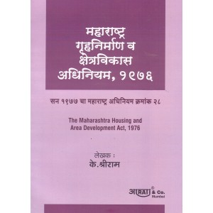 Aarti & Co's The Maharashtra Housing and Area Development Act, 1976 [MHADA] in Marathi by K. Shreeram | Maharashtra Gruhnirman v Kshetravikas Adhiniyam 1976