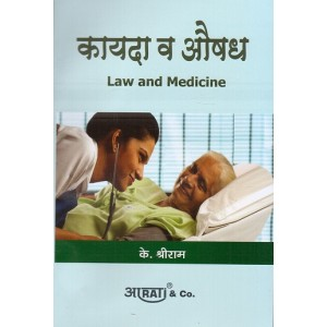 Aarti & Company's Law and Medicine by K. Shreeram [Marathi] | कायदा आणि औषध
