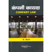 Aarti & Co.'s Company Law [Marathi] by K. Shreeram | कंपनी कायदा
