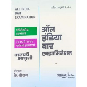 Arati & Com's All India BAR Examination 2020 (AIBE) in Marathi by K Shreeram