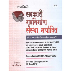Aarti & Company's Bye Laws Co-operative Housing Society (Tenant Co-Partnership Housing Society) in Marathi by K. Shreeram| Sahkari Gruhnirman Sanstha Maryadit [सहकारी गृहनिर्माण संस्था मर्यादित उपविधी]