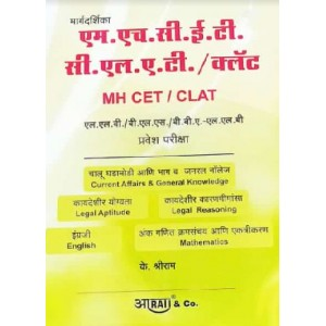 Aarti & Co.'s Guide to MH-CET / CLAT 2021 [for LL.B, BLS & BBA LL.B] in Marathi by K. Shreeram