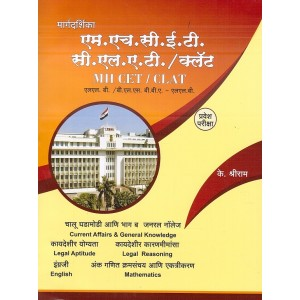 Aarti & Co.'s Guide to MH-CET / CLAT 2020 [for LL.B, BLS & BBA LL.B] in Marathi by K. Shreeram