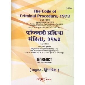 Aarti & Company's The Code of Criminal Procedure, 1973 (Crpc) Bare Act (Diglot Edn. English-Marathi)