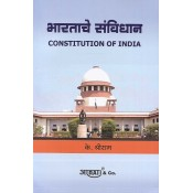 Aarti & Company's Constitution of India [Marathi-भारताचे संविधान] by K. Shreeram | Bharatache Sanvidhaan
