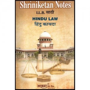 Shriniketan's Notes of Hindu Law For B.S.L & LL.B by Aarti & Company