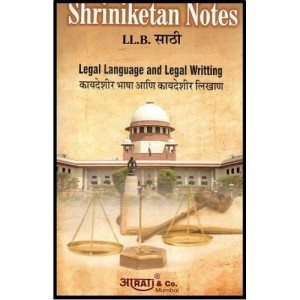 Shriniketan's Notes of Legal Language & Legal Writing For B.S.L & LL.B by Aarti & Company