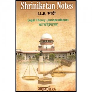 Shriniketan's Notes of Legal Theory (Jurisprudence) For LL.B by Aarati & Company