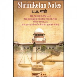 Shriniketan's Notes of Banking Law & Negotiable Instrument Act [English-Marathi] For LL.B by Aarati & Company