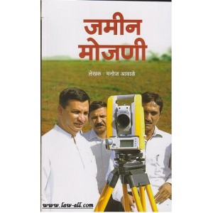 Adishrey Publication's Land Measurement | जमीन मोजणी | Jamin Mojni in Marathi, By Manoj Awale