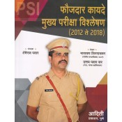 Aditi Prakashan's Faujdari Kayde (Criminal Law) Mukhya Pariksha Vishleshan (2012 To 2018) in Marathi for Departmental PSI Exam by Narayan Shirgaokar | फौजदारी कायदे मुख्य परीक्षा विश्लेषण
