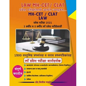 Adv. Nitin Galave's Law MH-CET / CLAT Entrance Exam 2021 for 3 & 5 Year LL.B in Marathi
