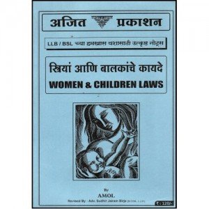 Ajit Prakashan's Women & Children Laws (Marathi) Notes For B.S.L & L.L.B by Adv. Sudhir J. Birje