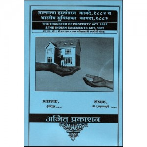 Ajit Prakashan's The Transfer of Property Act, 1892 (Marathi) Notes For B.S.L & L.L.B by Adv. D.A. Sahastrabudhe