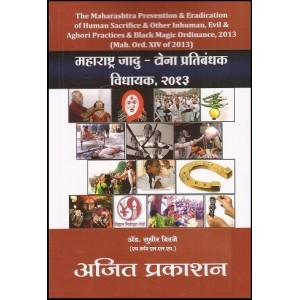 Ajit Prakashan's The Maharashtra Prevention & Eradication of Human Sacrifice & Other Inhuman, Evil & Aghori Practices & Black Magic Ordinance, 2013