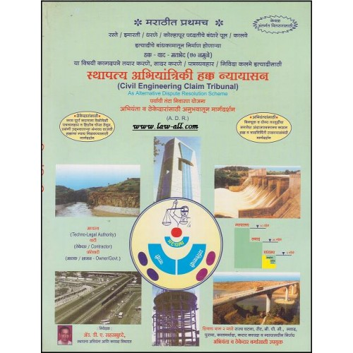 Ajit Prakashan's Civil Engineering Claim Tribunal As Alternative Dispute Resolution [ADR] Scheme in Marathi by P. V. Reddy