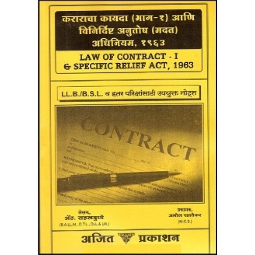 Ajit Prakashan\'s Law of Contract - I (Marathi) Notes for B.S.L & L.L.B by Adv. Sahastrabudhe