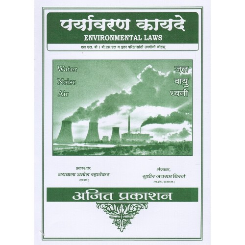 Ajit Prakashan's Environmental Laws (Marathi) Notes For B.S.L & L.L.B by Adv. Sudhir J. Birje