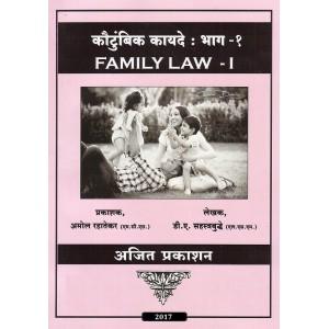 1  Family Law - I Books