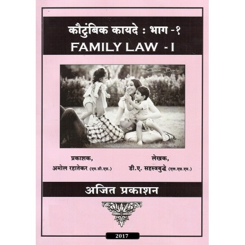 Ajit Prakashan's Family Law - I (Marathi) Notes For B.S.L & L.L.B by Adv. D.A. Sahastrabudhe