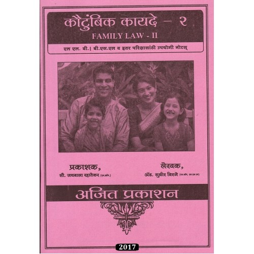 Ajit Prakashan's Family Law - II (Marathi) Notes for B.S.L & L.L.B by Adv. Sudhir J. Birje